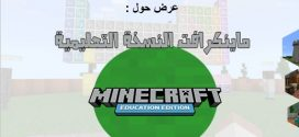 عرض حول: ماينكرافت النسخة التعليمية (Minecraft)