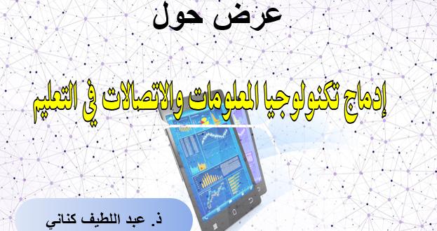 عرض باوربوينت حول إدماج تكنولوجيا المعلومات والاتصالات في التعليم